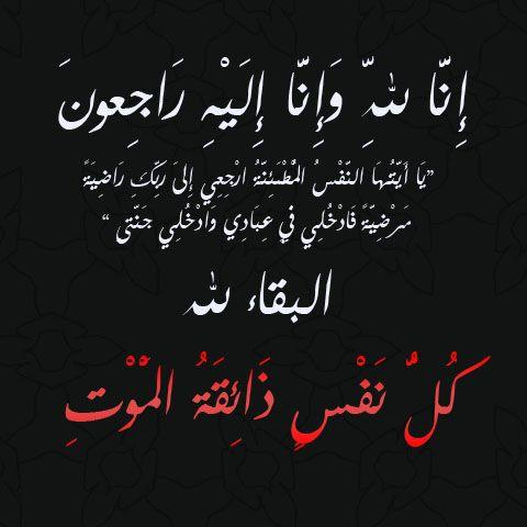 صور البقاء لله 2021 رمزيات عزاء انا لله وانا اليه راجعون Islamic Quotes I Miss You Dad Arabic Love Quotes