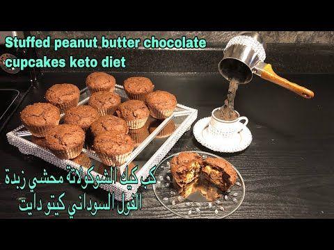 كب كيك الشوكولاتة و زبدة الفول السوداني كيتو دايت Stuffed Peanut Butter Chocolate Cupcakes Keto Diet Youtube Chocolate Peanut Butter Chocolate Cupcakes Food