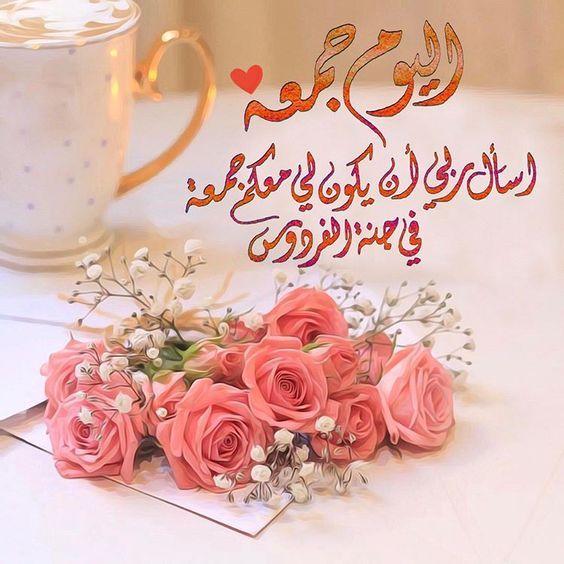 صور جمعة مباركة صور In 2020 Good Morning Arabic Good Morning Greetings Morning Greetings Quotes