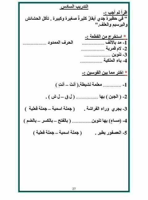 Pin By Mustapha Makhikh On دروس وتمارين السنة الثانية Math Bullet Journal Journal