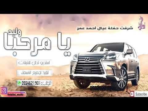 شيلة مدح فخمة جدا بإسم وليد مرحبا M3r7aba 2020 Suv Car Vehicles