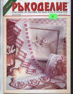 Barrados de Croche: Barrados de Croche