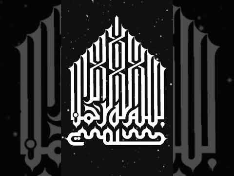 صباح الخير تلاوة بصوت الشيخ عبدالله خياط رحمه الله الاية278 279 سورة البقرة Arabic Calligraphy Calligraphy Art