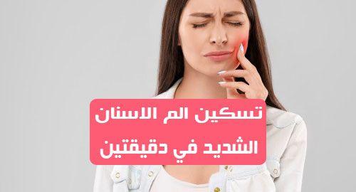 تسكسن الم الاسنان الشديد العديد يعاني من مشاكل آلآم الاسنان بسبب تسوسها هناك العديد من الطرق الطبيعية لعلاج الم الأسنان يمكنك استخدام هذه المكونات الف Light Box