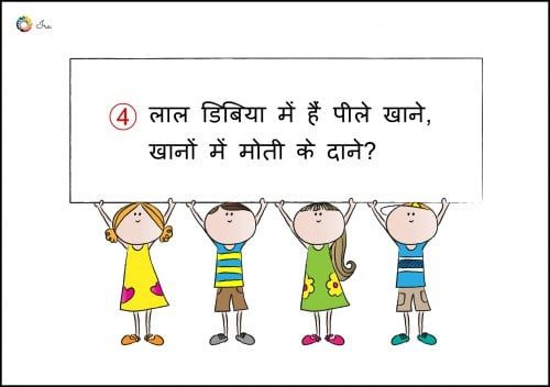 60 Rare Riddles In Hindi With Answers Ira Parenting In 2020 Funny Brain Teasers Riddles Funny Jokes For Kids
