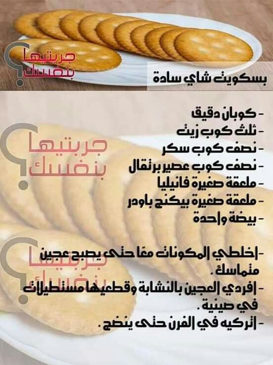 بسكويت شاى سادة In 2021 Arabic Food Sweets Desserts Food