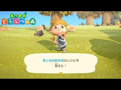 Check Out This Diy Recipe List And How To Get All The Diy Recipes In Animal Crossing New Horizons Switch Acnh This Includ Animal Crossing Diy Diy Workbench