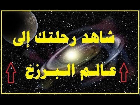 كيف يعيش الإنسان في عالم البرزخ عالم ما بين الدنيا و الاخرة رقم 2 Youtube Islam Poster Projects To Try