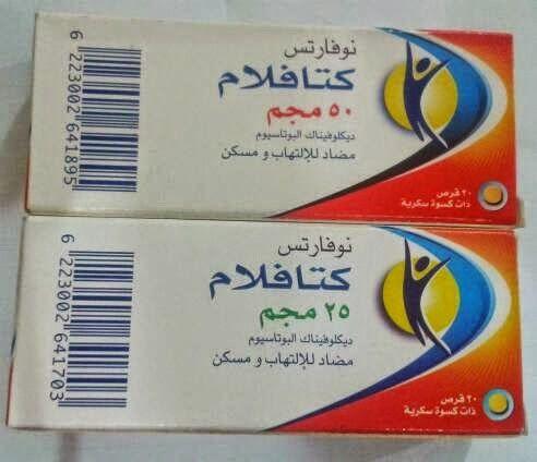 كتافلام أقراص لتسكين الآلام الحادة والالتهابات Cataflam التركيب دواعى الاستعمال الجرعة Personal Care Toothpaste Person
