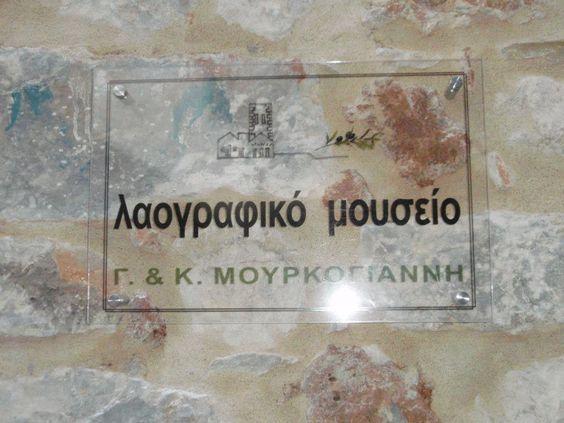 i-rena: ΜΕΣΑ ΜΑΝΗ...Λαογραφικό Μουσείο Κοίτας Λακωνίας...έ...: