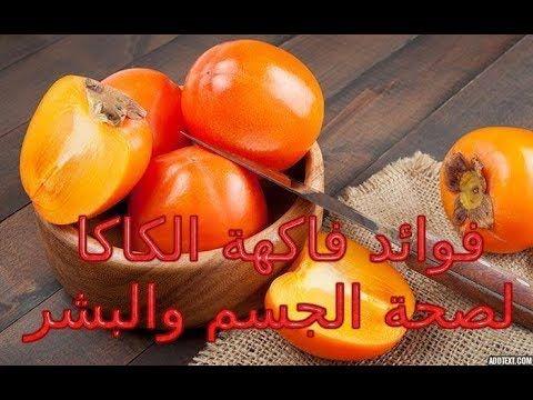 فوائد الكاكا فوائد فاكهة الكاكا لصحة الجسم والبشرة والشعر 20 فائدة مذهلة الكاكا واحدة من الفواكه التى تتميز بشكلها الذى يشبه الطماطم با Vegetables Tomato Food