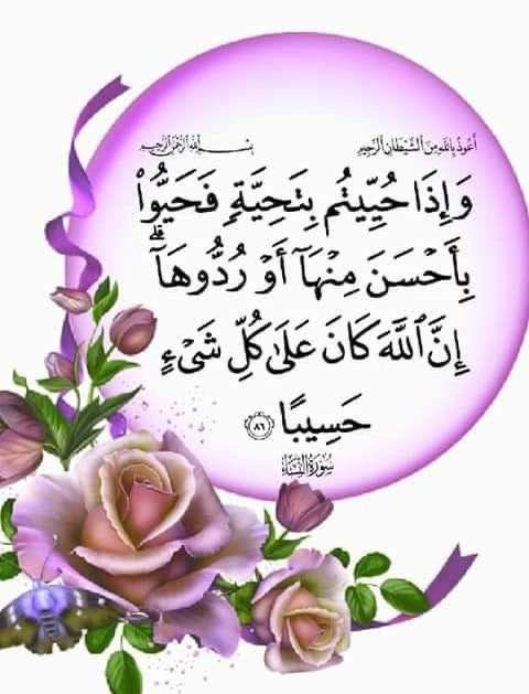 Pin By Ummohamed On اسماء الله الحسنى Love In Islam Islam Beliefs Quran Quotes Verses