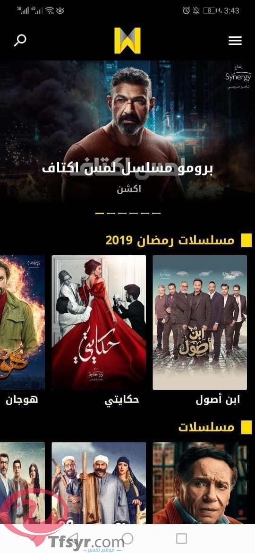 تحميل تطبيق Watch It مسلسلات رمضان 2019 Movie Posters Movies Poster