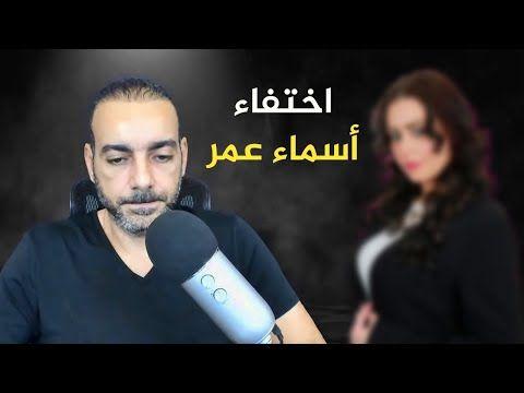 اختفاء أسماء عمر صديقة الملحد أحمد سامي في ظروف غامضة Youtube Character Fictional Characters