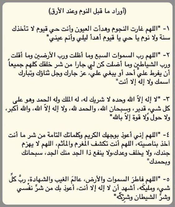 أوراد ماقبل النوم وعند الأرق ღ Quran Quotes Love Islamic Phrases Islamic Love Quotes