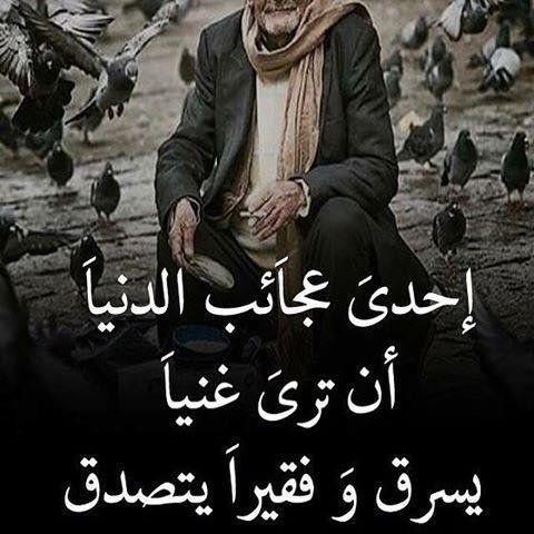 حكم أقوال رمزيات من الحياة الغني يسرق والفقير يتصدق Funny Arabic Quotes Beautiful Arabic Words Instagram Words
