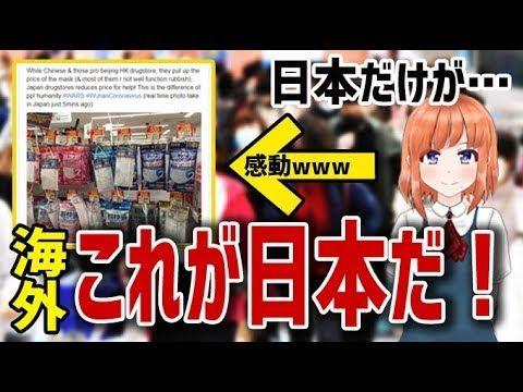 コロナ 日本 海外 の 反応