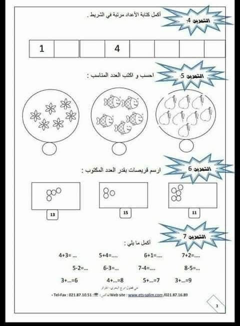 Admirable Pin by mama on التعليم التحضيري | Islamic kids activities QM-52