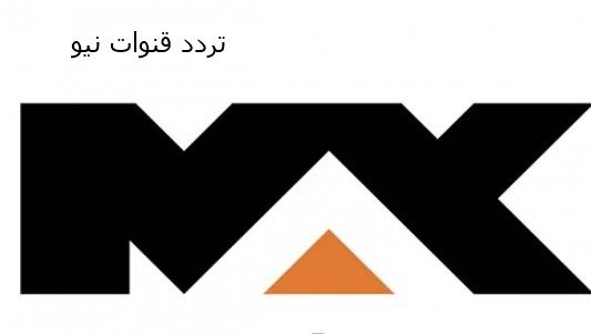 تردد قناة ام بى سي ماكس Mbc Max 2018 الجديد على نايل سات وعربسات ترددات قنوات نيو Cards Playing Cards