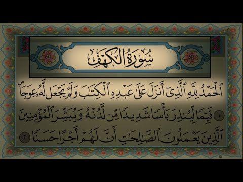 Surah Al Kahf Al Sudais Hd سورة الكهف كاملة مكتوبة عبد الرحمن السديس تلاوة رائعة مع قراءة جودة عالية Youtube Decor Home Decor Frame