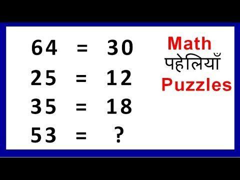 À¤ªà¤¹ À¤² Maths Puzzles Common Sense Logic Riddles In Hindi Maths Puzzles Riddles Logic Math