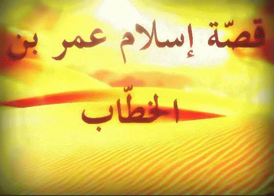 قصة اسلام عمر ابن الخطاب Arabic Calligraphy Art Islam