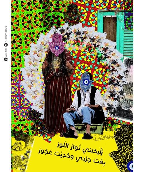 زلبحني نوار اللوز بعت جردي و خذيت عزوز Libyan proverb  #Libya #libyanproverb #popart #allabudabbus #libyanartist #libyatripoli #alabodabose #Libyanpopartist #OldLibya #LibyanWoman #LibyanTraditional #Art #artists #abstractart #arte #color #colour #creative #drawing #drawings #fineart #watercolor #watercolour #sketch #art #streetart #doüberrascht #ruhrpott #popart #andywarhol #drawing #Traditions #LibyanProverb #Libyan #Benghazi#abartpage Facebook page: @ab.art.page