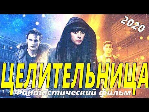 Etot Film Zhdali Celyj God Fantasticheskij Film 2020 Goda Hd