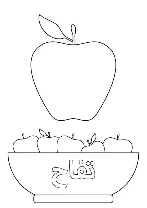 رسومات اطفال كتاب تلوين الفواكه Pdf رسمات بسيطة جاهزة للطباعة والتحميل للصغار والروضة In 2021 Colorful Drawings Drawing For Kids Learning Colors