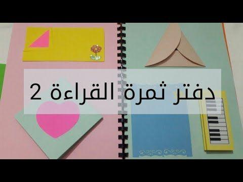 دفتر ثمرة القراءة 2 Youtube Arabic Quotes Quotes Notebook