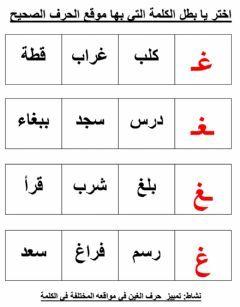 مواقع حرف الغين Language Arabic Grade Level Kg And Grade School Subject اللغة العربية Main Arabic Alphabet For Kids Learn Arabic Alphabet Arabic Worksheets