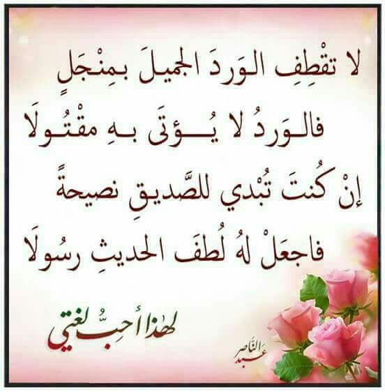 Pin By E Shalaby On الشعر العربي Quotations Quotes Arabic Words