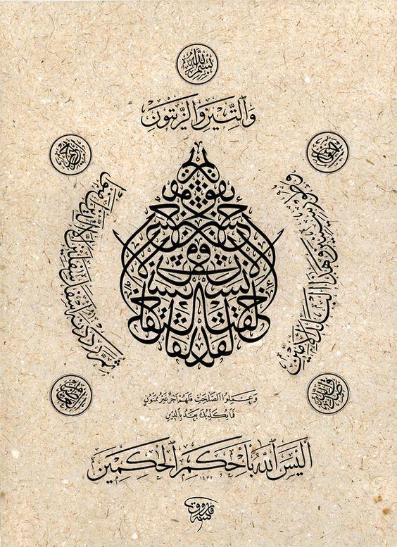 A Quran Verse In Beautiful Arabic Calligraphy