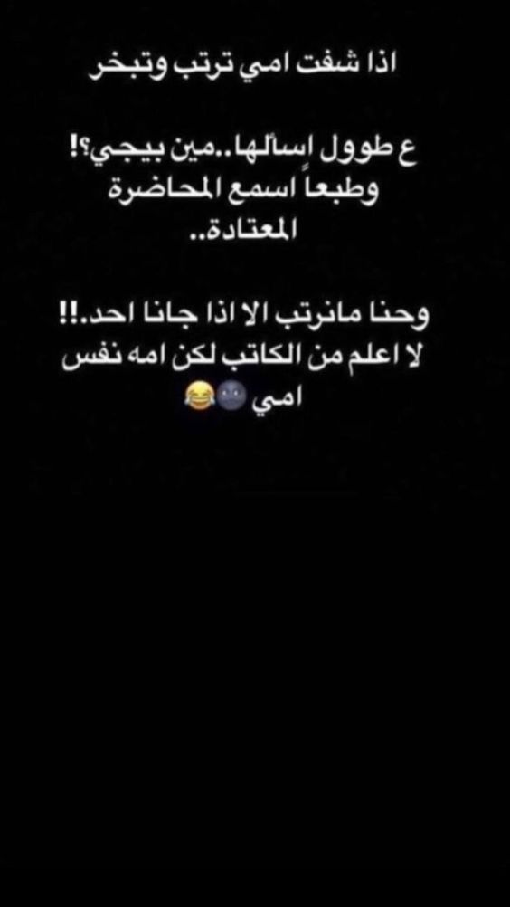 Pin By 𓆩 ظل ـــابرهـہ𓆪 On عشوائيـــات In 2021 Jokes Quotes Movie Quotes Funny Fun Quotes Funny