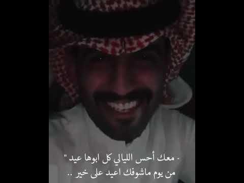 يزيد الميموني حالات وتس اب عن العيد ش Funny Arabic Quotes Cover Photo Quotes Photo Quotes