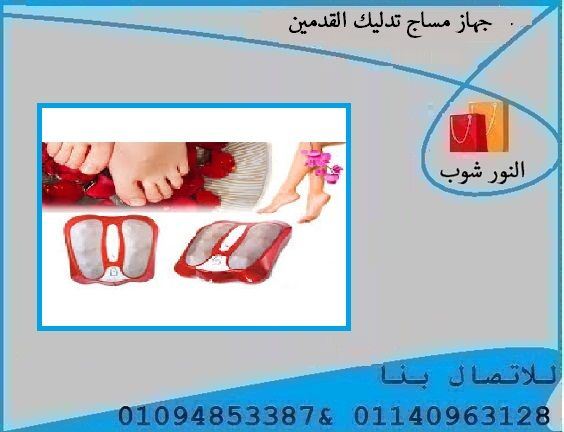 جهاز مساج وتدليك القدم وصف الأشعة تحت الحمراء البعيدة Thumbs Up Index