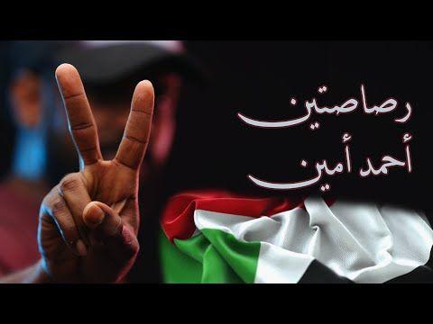 Ahmed Amin Ra9a9teen أحمد أمين رصاصتين Youtube Peace Gesture Peace Okay Gesture