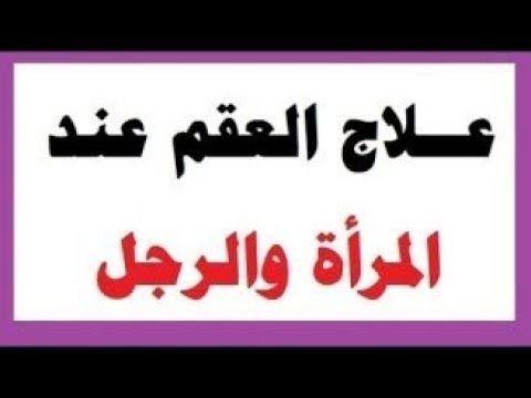 علاج العقم في ثلاثه ايام فقط بإذن الله علي منصور كيالي Youtube