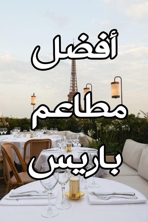 أفضل 13 مطعم في مدينة باريس Best Restaurants In Paris Paris Restaurants Home Decor Decals
