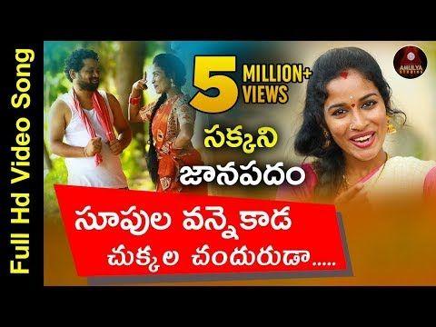 Supula Vannekada Sakani Chenduruda Super Hit Telugu Folk Janapada Song Amulya Studio Youtube In 2020 Songs Dj Songs Latest Dj Songs