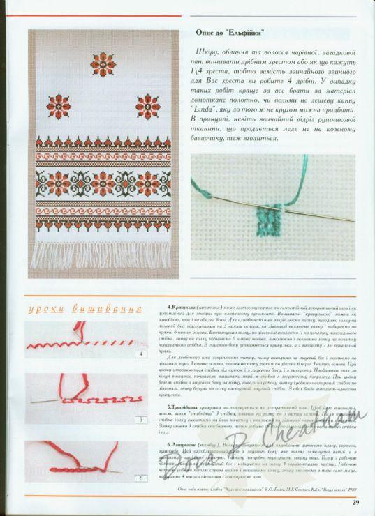 Gallery.ru / Фото #4 - Rushniki - Geometric & Traditional Motifs - Dora2012