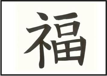 Fortuna en chino...