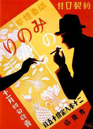 Das+Kunstwerk+Japan:+Advertising+poster+for+Minori+Cigarettes+-++liefern+wir+als+Kunstdruck+auf+Leinwand,+Poster,+Dibondbild+oder+auf+edelstem+Büttenpapier.+Sie+bestimmen+die+Größen+selbst.