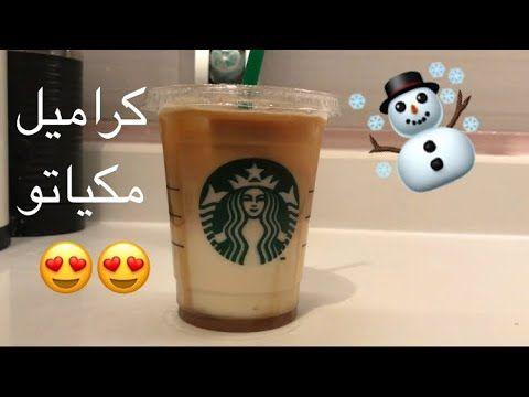ستاربكس كراميل مكياتو Caramel Makito Youtube Starbucks Drinks Glassware Tableware