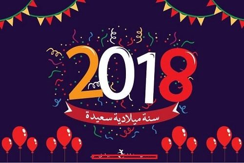 صور تهنئة السنة الميلادية الجديدة ٢٠١٨ و دعاء نهاية العام اللهم استجب لنا صور تهنئة السنة الميلادية الجديدة ٢٠١٨ لمن يحتفل بهذه الم Enamel Pins Enamel Egypt