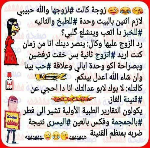 Pin By Safaa Ahmed On اضحك Funny School Jokes School Jokes School Humor