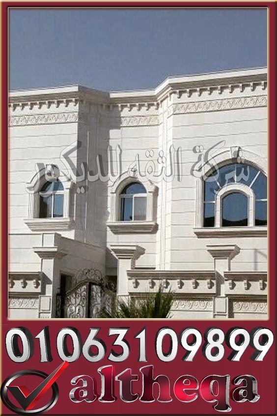 واجهات منازل حجر ابيض ازازي Stone Facade White Stone House Styles