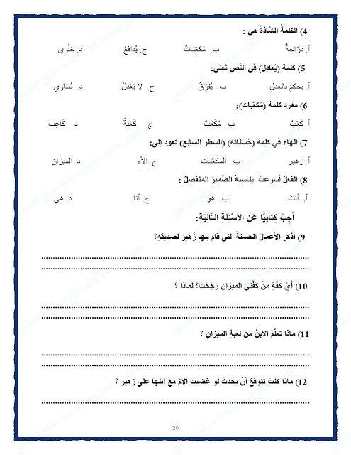 الصف الرابع الفصل الثالث لغة عربية أوراق عمل لجميع مهارات دروس اللغة العربية 2017 مدرسة الحكمة Teaching Education Math