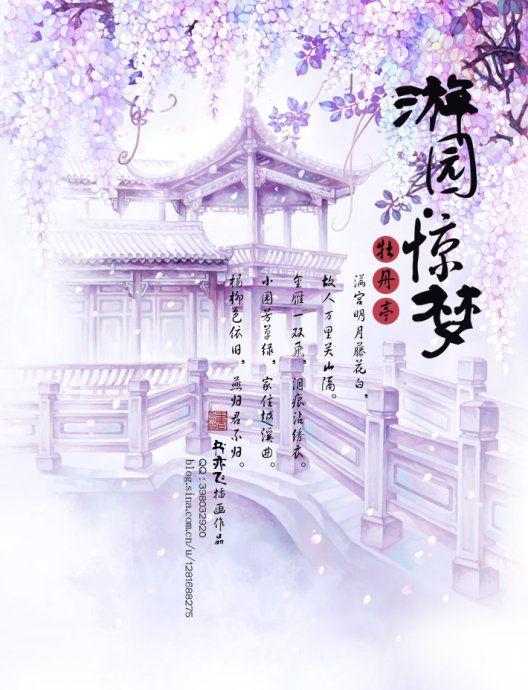 紫竹水云轩采集到书亦飞(548图)_花瓣插画/漫画