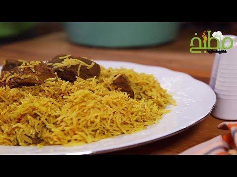 طريقة عمل مندي اللحم بالفيديو وصفات طبخ أكلات اللحوم وصفات رمضانية Egyptian Food Veggie Recipes Food